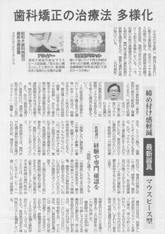 東京新聞_JSO(日本歯科矯正専門医学会)ガイドライン紹介記事
